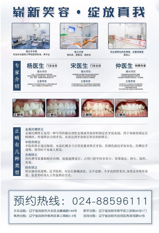 看牙就到阳光好牙医 这九类牙齿畸形,都能矫正