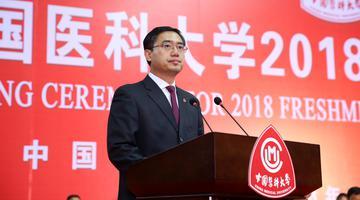 寄语00后:中国医科大学校长迎新讲话
