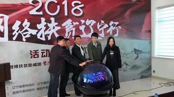 """""""网络扶贫辽宁行""""微博助力乡村振兴"""