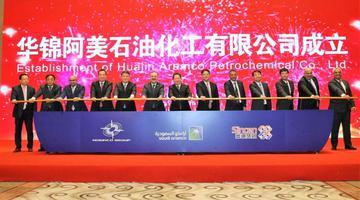 华锦阿美石化有限公司正式揭牌