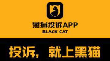 黑猫投诉辽宁站上线