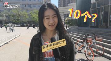街采:你知道辽宁有多少家博物馆吗?
