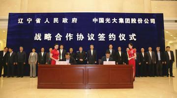 光大集团与辽宁省政府举行战略合作协议签约仪式