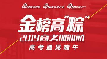 一起关注#辽宁高考加油站#