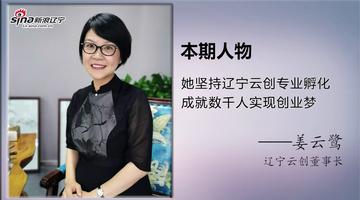 姜云鹭:帮助数千人成就创业梦