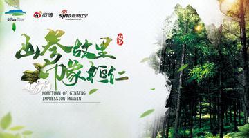 2019中国桓仁野山参文化旅游节