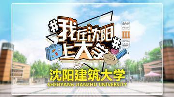 #我在沈阳上大学#:走进沈阳建筑大学