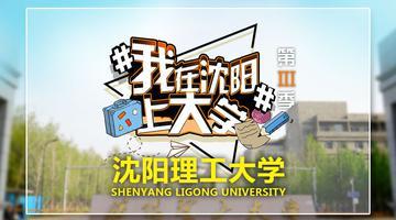 #我在沈阳上大学#:走进沈阳理工大学