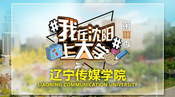#我在沈阳上大学#:辽宁传媒学院