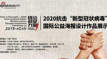"""抗击""""新型冠状病毒""""国际公益海报作品展示"""