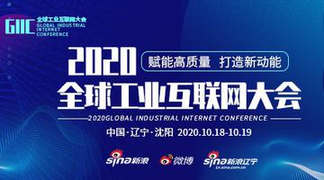 2020全球工业互联网大会