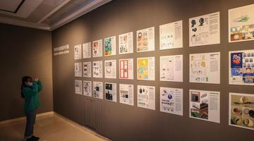 2020亚洲社会设计展