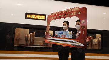 京沈高铁正式开通运营