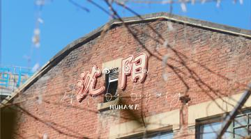 【小浪推荐】沈阳探店丨洋房露台玻璃窗