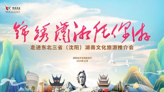 """""""锦绣潇湘任你游""""走进东北三省首场湖南文化旅游推介会 在沈阳举行"""