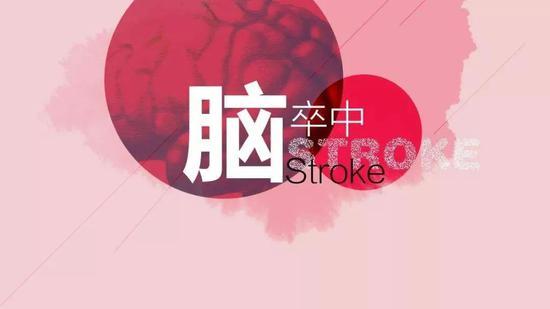 世界卒中日,中国医大四院大型义诊等你来!