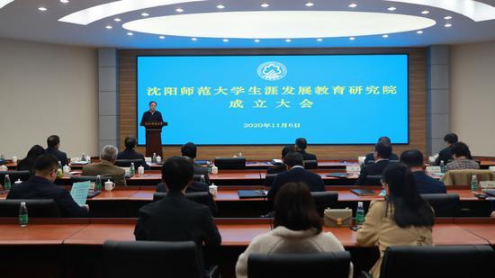沈阳师范大学成立生涯发展教育研究院