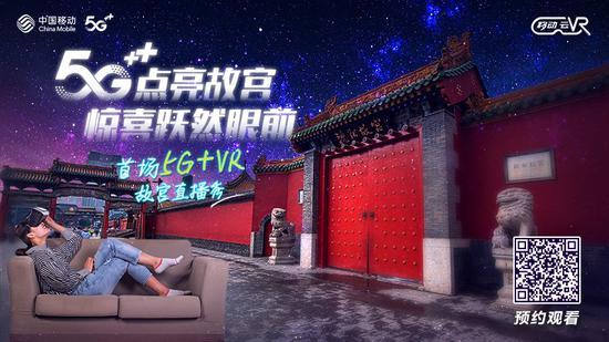 5GVR直播+裸眼3D 沈阳故宫这波操作666