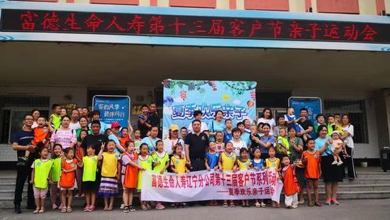富德生命人寿铁岭中支举办第十三届客户节亲子运动会