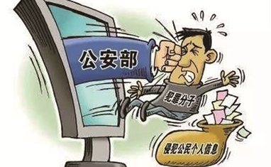 锦州警方侦破一起侵犯公民个人信息案