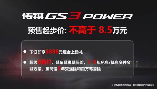 够劲够值!传祺GS3 POWER百城品鉴会沈阳站火辣进行!