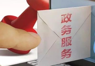 辽宁涉农行政审批时限压缩五成