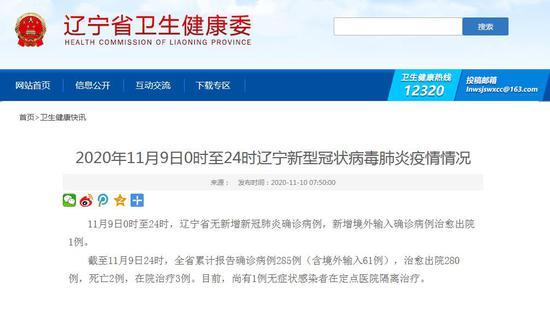 2020年11月9日0时至24时辽宁新型冠状病毒肺炎疫情情况