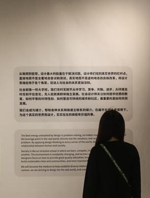 2020亚洲社会设计展在鲁迅美术学院美术馆开展