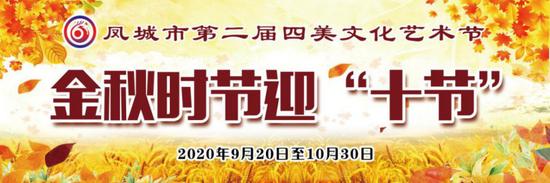 乐动重阳 健康中国 相约凤城 追逐梦想 重阳佳节体验登高魅力 千人现场聆听市歌发布
