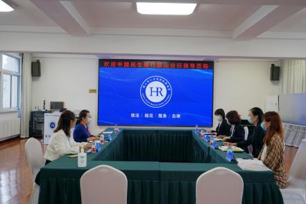 中国民生银行鞍山分行与鞍山市人力资源服务协会召开战略合作洽谈会