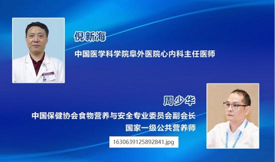 大咖话健康:心血管专家倪新海与营养专家周少华共话心脑血管