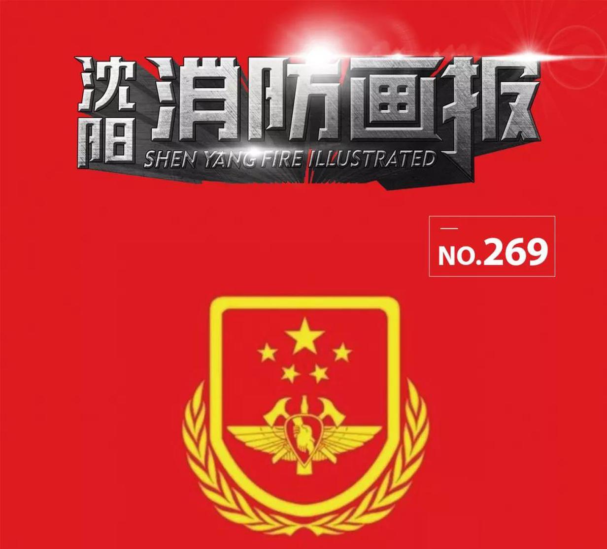 沈阳消防画报第269期
