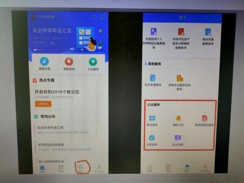 """西丰县税务局网络直播送""""红包""""税收宣传点对点"""