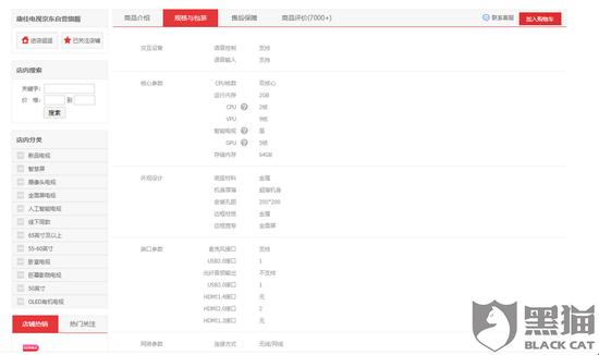 网友投诉:@ 康佳电视 京东自营旗舰店 虚假宣传欺诈消费者