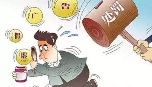辽宁省公布十大虚假违法广告案例