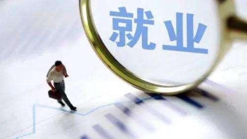 辽宁省多措并举促进和扩大就业