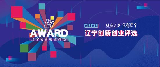 2020辽宁创新创业评选候选人开始报名了