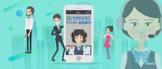 """民生银行沈阳分行个人远程银行视频服务——打造""""足不出户,触手可及""""的线上金融服务"""