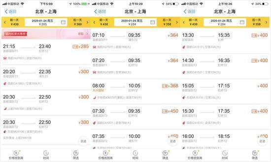 北京-上海部分航班截图。来源:飞猪APP