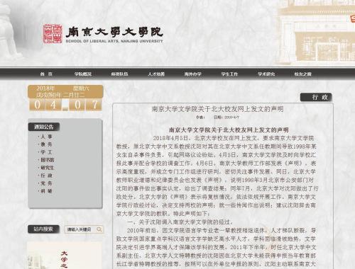 南京大学文学院官网截图。