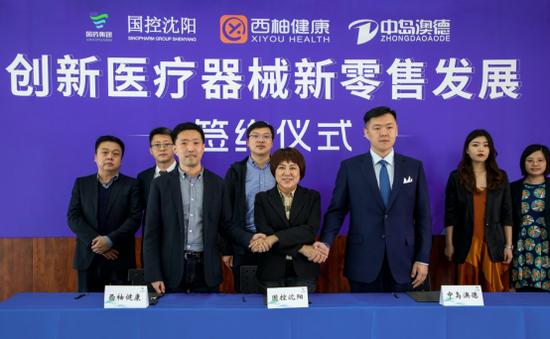 撬动创新器械消费快车市场 西柚健康联合国控沈阳、中岛澳德签署合作协议