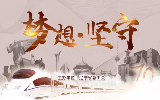辽宁省工会梦想·坚守