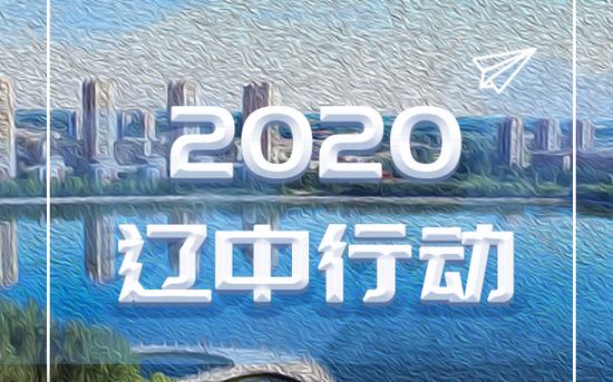 2020辽中行动