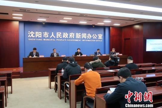 1月31日,沈阳市政府新闻办召开的发布会现场。 韩宏 摄