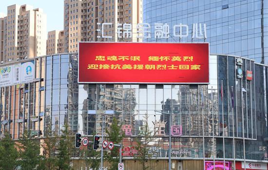 全城致敬:沈阳市将以最高礼遇迎接志愿军英烈归国