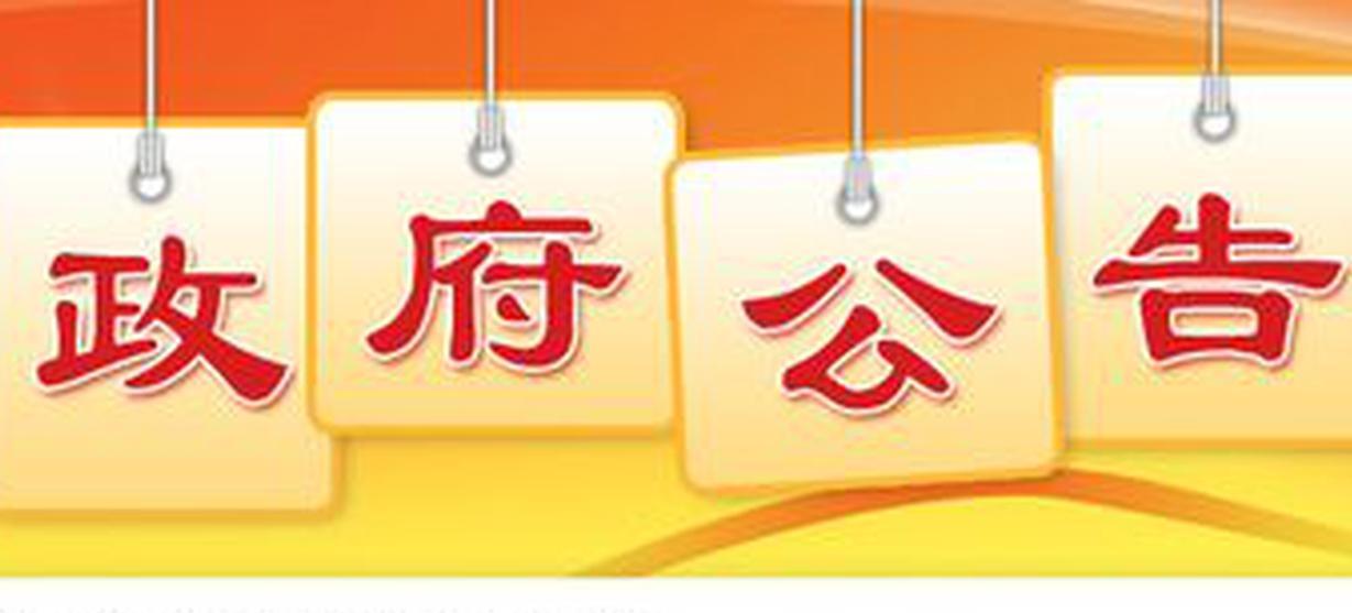 辽宁省人民政府办公厅公布省政府领导工作分工