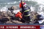 辽宁大连:女子赶海遇险 消防破拆礁石救人