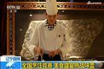 辽宁盘锦:全国烹饪竞赛 美食盛宴挑战味蕾