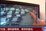 辽宁大连:挪车起争执  挥手扔砖头