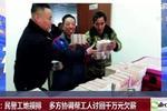 辽宁:民警工地摸排 多方协调帮工人讨回千万元欠薪